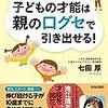 【知育】七田式 子どもの才能は親の口グセで引き出せる!