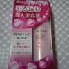 「バリアリペア ナノショットブースター」初めての導入美容液にもオススメ!