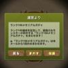 【パズドラ】メモリアルガチャ報告