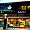 はじめての台湾 13 ~欣葉台菜創始店~で夕食、ウインザーで全身マッサージ