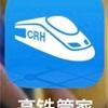 上海から張家界への行き方(列車の情報多め)