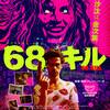 猟奇的すぎる彼女に翻弄される映画「68キル」(2018)