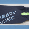 【おすすめネックピロー】軽くて新しいスカーフ型!