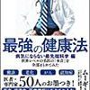 """PDCA日記 / Diary Vol. 148「幸福は健康で決まる?」/ """"Is happiness determined by health?"""""""