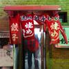 餃子センター(中区流川)