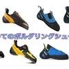 ボルダリング 初心者  「ホントになんの靴を選べば良いのか分からない!!」オススメと解説とその理由