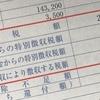 無職初の住民税 カード払いで1,500円分のポイント獲得