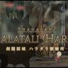 【FF14】 新生エオルゼア冒険記(109)「初見攻略、剣闘領域 ハラタリ修練所(ハラタリHARD)」