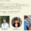 明日27日のNHKラジオ「まるっとしまね」矢田明子さんと出演します!