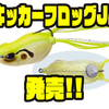 【EVERGREEN】体高のある超コンパクトフロッグ「キッカーフロッグJr」発売!