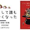 【書評】有栖川有栖『こうして誰もいなくなった』を読んでみた!【デビュー30周年!極彩色の作品集!】