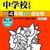 ついに東京&神奈川で中学受験解禁!本日2/1 23時台にインターネットで合格発表をする学校は?