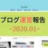 ブログ運営報告 〜2020.01〜