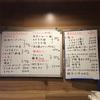 2月7日本日のメニュー