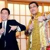 ピコ太郎さん、国連へ 岸田外相が「SDGs」PR依頼