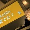 Kotlin Fest 2018で学んだこと・気づき・自分で調べてみたこと