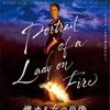 『燃ゆる女の肖像』(Portrait de la jeune fille en feu) 感想