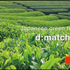 [d:matcha dictionary] -9- 宇治茶の歴史