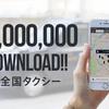 【タクシー1回タダ⁉】全国タクシーでスマートにタクシー予約!
