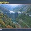 朝日小川ダム