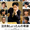 02月22日、イッセー尾形(2019)