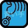 今日はキンナバー107青い手 赤い蛇音3の1日です。