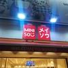 日本ブランドを前面に押し出す中国雑貨店「メイソウ」って見たことありますか?
