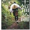 【幸福論:須藤元気】四国を旅し、本を多読するきっかけになった一冊