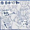 小6女子に学ぶ【理想の女子会】とは!?詳細はコチラ☆