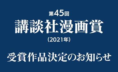 第45回講談社漫画賞(2021年)受賞作品決定のお知らせ
