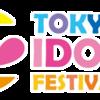 TIF2018 東京アイドルフェス2018