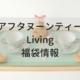 【福袋】WEB限定「アフタヌーンティー Living」中に入ってる商品価格も調べました