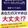 内閣府のショーンKこと齋藤ウィリアム浩幸氏って誰?