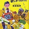 最近、テレビ東京の『勇者ああああ』を、ちょっと楽しみにしている。