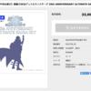 『遊戯王OCGデュエルモンスターズ 25th ANNIVERSARY ULTIMATE KAIBA SET』の初回生産が終了し、受注生産が開始された