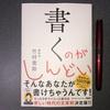 【書評】『書くのがしんどい』竹村 俊助