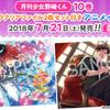 月刊少女野崎くん 10巻が7月21日発売。