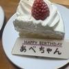 阿部ちゃんお誕生日おめでとう💚