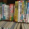 本棚の整理をしていると、自分の成長の変遷が確認出来て、面白い