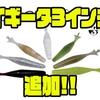 【トランスセンデンス】人気ワームにダウンサイズモデル「イギータ3インチ」追加!