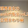 【理男美女のweb内覧会】vol.2 玄関まわり編
