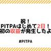 祝!PitPaはじめて2日で最初の収益が発生しましたよー!