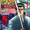白竜HADOU 5