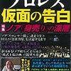 別冊宝島 : 「プロレス 仮面の告白」を読む ~春のプロレスは暴露から~