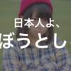 【音楽を語るな】日本が音楽で世界に置いていかれている理由は学ぼうとしないリスナーのせいだよって話