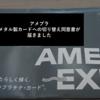 【返送期限は19年5月末】これがアメックス・プラチナメタル製カードへの切り替え同意書・注意書並びにその要点!