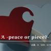 朗読劇「ピース -peace or piece?-」におけるあれやこれや