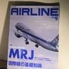 月刊AIRLINE 2018年9月号に取り上げられました✈︎