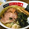 静岡ラーメン行脚『地鶏ラーメン一鳳』の初注文は「いそ塩ラーメン」!