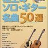 『Go! Go! GUITAR』の名曲集 2011~2020年